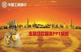 兴业银行金融贷款服务PPT模板下载