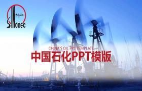 以石油生产机械为背景的中石化PPT模板下载