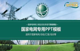 草原城塔背景下的国家电网PPT模板下载