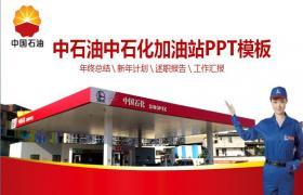 中石化加油站工程总结及PPT模板下载报告