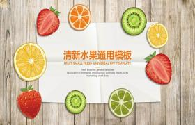 Free download of PPT template for color fresh fruit slice background