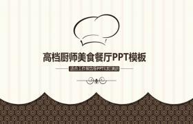 棕色厨师帽图案背景餐饮业PPT模板下载