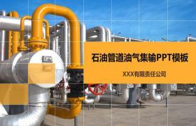 石油管道背景的油气集输PPT模板下载