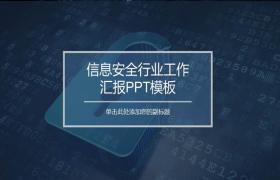 蓝色互联网信息安全PPT模板下载