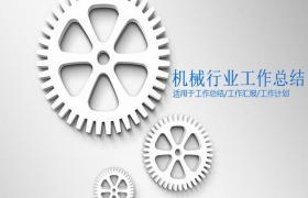 三大机械齿轮背景机械行业PPT模板下载工作总结