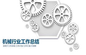 以白色齿轮组为背景的机械行业PPT模板下载