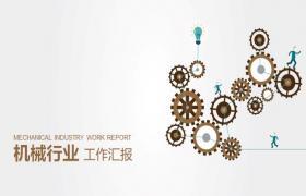 动态齿轮组合背景机械行业PPT模板下载