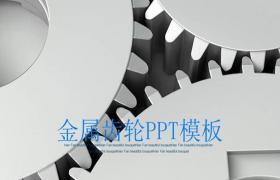 具有金属齿轮背景的机械行业工作报告PPT模板下载