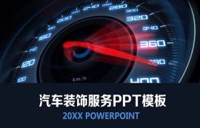 仪表板背景汽车PPT模板下载的改进