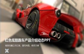 红色跑车背景汽车介绍PPT模板下载