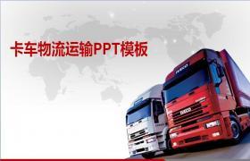 卡车背景下物流运输PPT模板下载