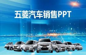 五菱汽车销售PPT模板下载