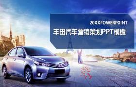 丰田销售和营销计划方案PPT模板下载