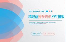 蓝橙色动态花瓣图案背景业务PPT模板下载