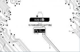 黑白简易电子电路PPT模板下载