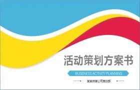 彩色曲线背景的一般活动计划PPT模板