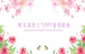 彩色审美水彩花PPT模板