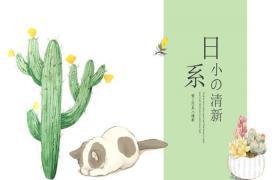 新鲜卡通仙人掌猫背景日式PPT模板