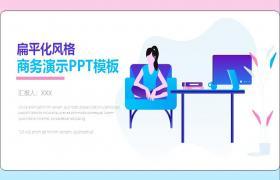 蓝色和粉色扁平商务PPT模板