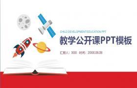 彩色教学公开课PPT模板