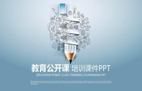 蓝色创意手绘铅笔教育培训公开课PPT模板