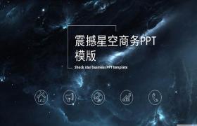 星空世界背景的科技产业PPT模板,