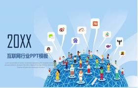 蓝色热门互联网应用程序PPT模板