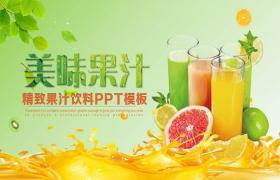 天然美味果汁背景PPT模板