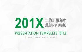 绿色简洁设计风格的年中工作摘要 PPT 模板