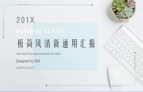新鲜简明的办公室背景工作报告 PPT 模板