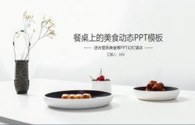 简单和清爽的西餐PPT模板