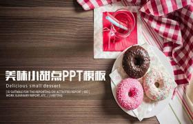 精品美味甜点PPT模板
