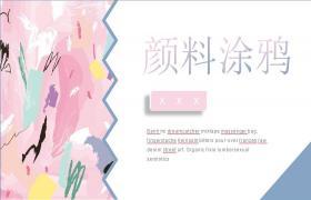创意色彩颜料涂鸦背景艺术设计PPT模板