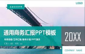 简洁大气跨海大桥背景的工作报告 PPT 模板
