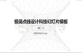 极简设计风格,虚拟线背景技术PPT模板