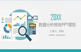 平面数据分析报告 PPT 模板