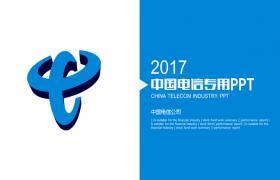 中国电信员工工作总结汇报PPT模板