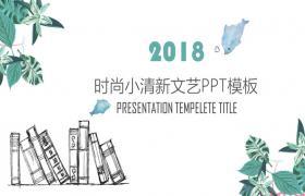 文学新鲜工作报告 PPT 模板
