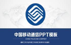 中国移动员工工作总结汇报PPT模板