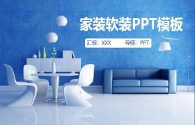 蓝色色调现代简约风格室内设计PPT模板