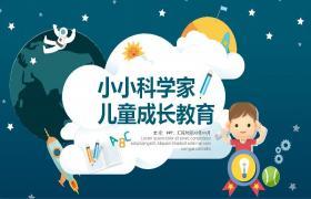 小科学家卡通儿童成长教育PPT模板