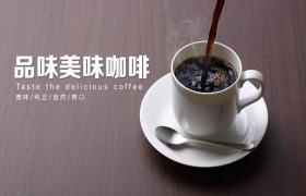 简单的咖啡背景PPT模板