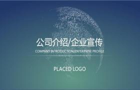 大气公司推出企业宣传PPT模板