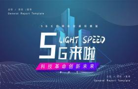 科技蓝色主题5G网络PPT模板