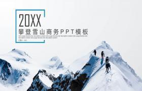 攀登雪山背景的团队凝聚力 PPT 模板