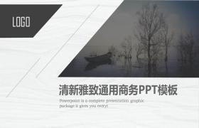 灰色优雅的船湖背景业务演示PPT模板