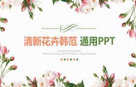 优雅清新的彩色花卉ppt模板。