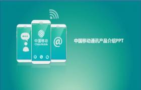简单绿色风格中国移动ppt模板