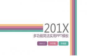 极简主义彩色线条背景的工作计划 PPT 模板