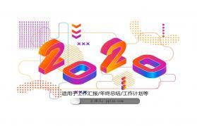 2021年公司团建文化培训ppt模板